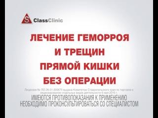 lechenie-analnoy-treshini-v-stavropole